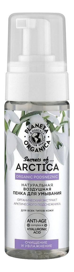 Пенка для умывания Очищение и увлажнение Secrets of Arctica Organic Podsneznic 150мл шампунь с соком спелой клюквы увлажнение и уход secrets of arctica organic klukva 280мл