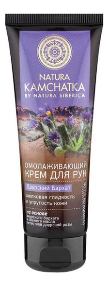 Омолаживающий крем для рук Даурский бархат Natura Kamchatka 75мл