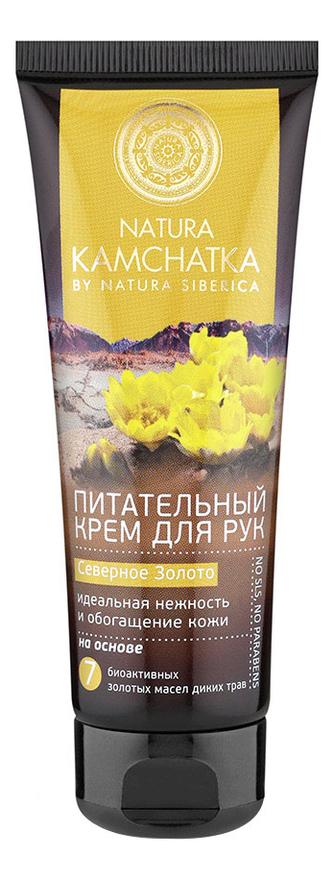 Питательный крем для рук Северное золото Natura Kamchatka 75мл