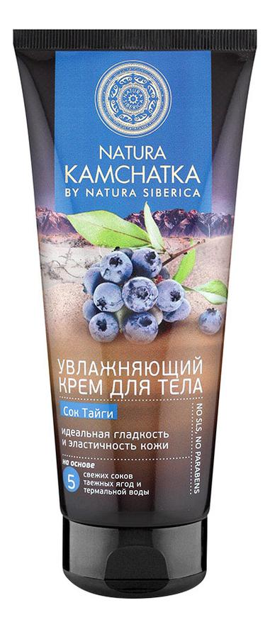 Купить Увлажняющий крем для тела Сок тайги Natura Kamchatka 200мл, Natura Siberica