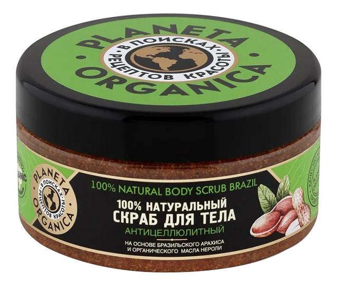 Скраб для тела Бразильский арахис и масло нероли Natural Body Scrub Brazil 300мл