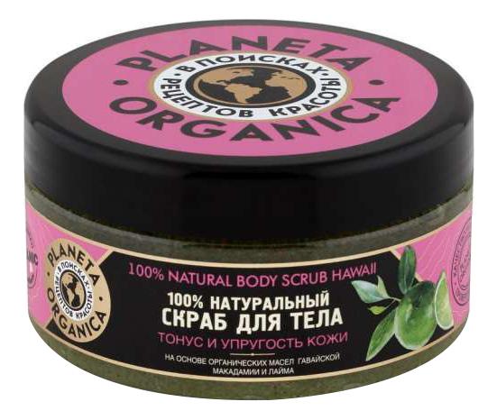 Скраб для тела Гавайская макадамия и масло лайма Natural Body Scrub Hawaii 300мл