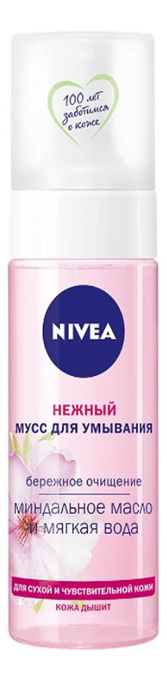 Купить Нежный мусс для умывания для сухой кожи 150мл, NIVEA
