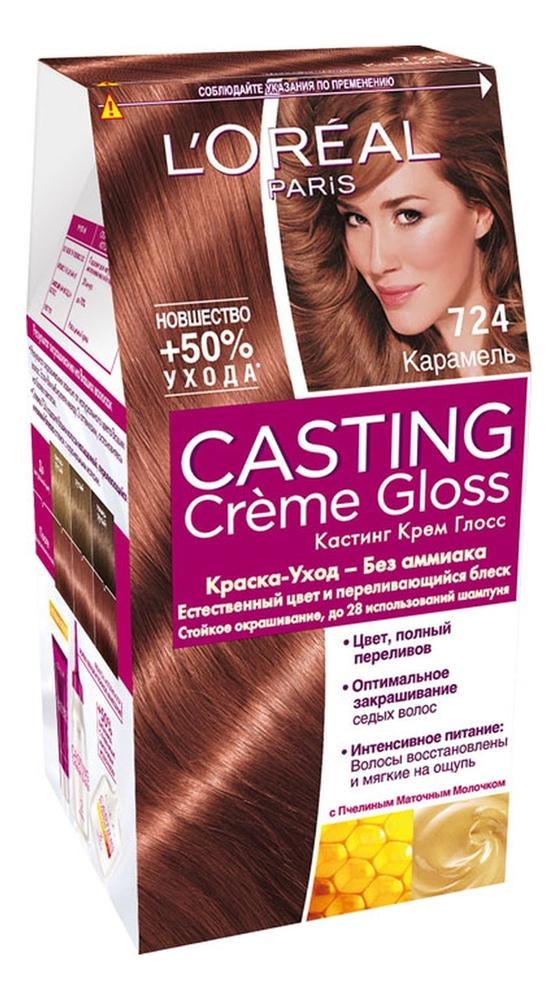 Крем-краска для волос Casting Creme Gloss: 724 Карамель