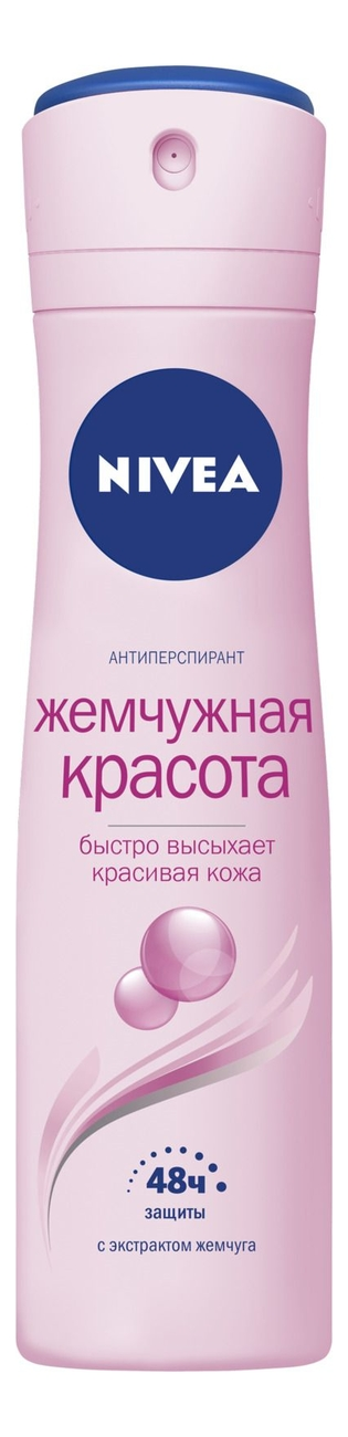 Дезодорант-антиперспирант Жемчужная красота 150мл дезодорант антиперспирант kobayashi