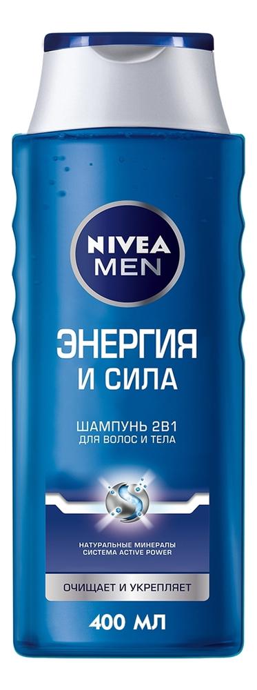 Фото - Шампунь-уход Энергия и сила Men 400мл мужской шампунь nivea men энергия и сила для нормальных волос 400мл