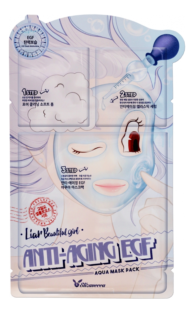 Трехступенчатая маска для лица антивозрастная 3-Step Anti-Aging EGF Aqua Mask Pack: Маска 25мл