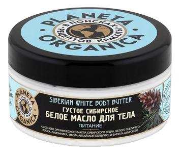 Купить Густое сибирское масло для тела для сухой и чувствительной кожи Siberian White Body Butter 300мл, Planeta Organica