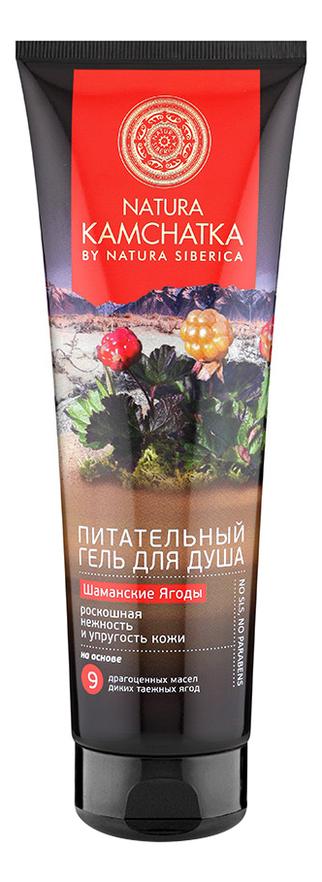 Питательный гель для душа Шаманские ягоды Natura Kamchatka 250мл